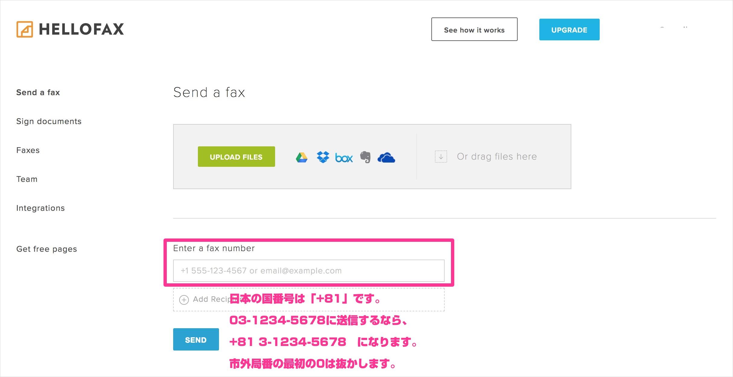 無料でfaxを送信したいなら hellofax 5枚だけ インターネットfax